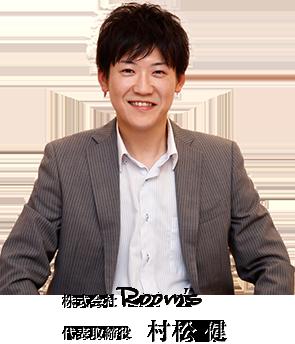 株式会社 Room's 代表取締役 村松 健
